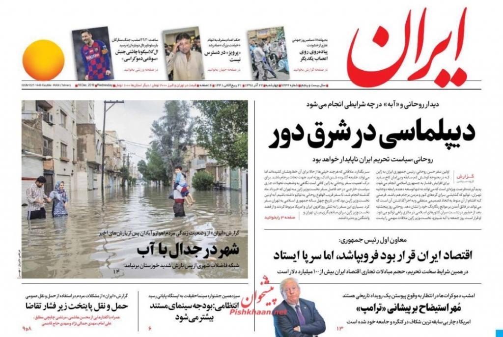 مانشيت إيران: إشاعة استقالة روحاني مرتبطة بالوسيط الياباني 4