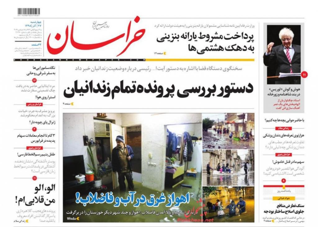 مانشيت إيران: إشاعة استقالة روحاني مرتبطة بالوسيط الياباني 2