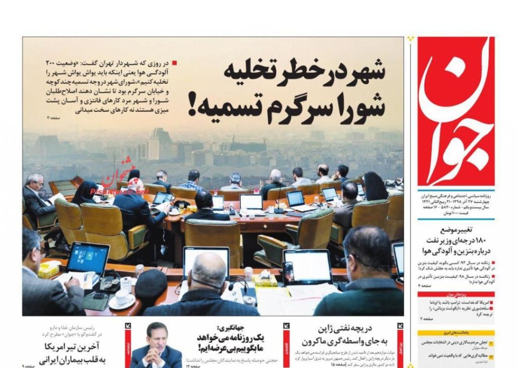 مانشيت إيران: إشاعة استقالة روحاني مرتبطة بالوسيط الياباني 3