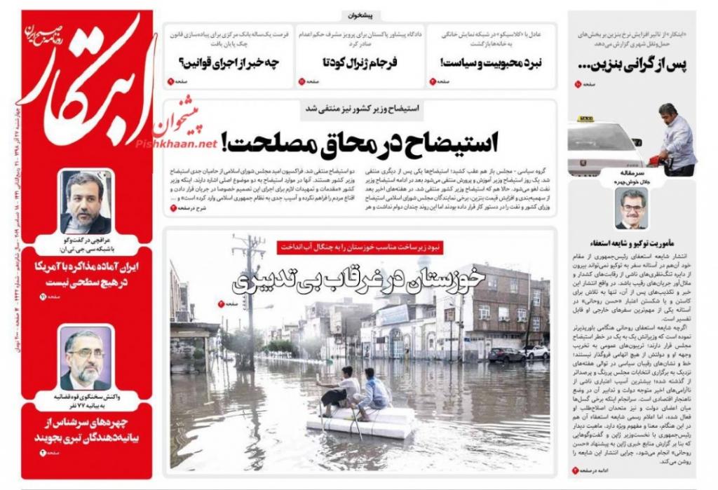 مانشيت إيران: إشاعة استقالة روحاني مرتبطة بالوسيط الياباني 6