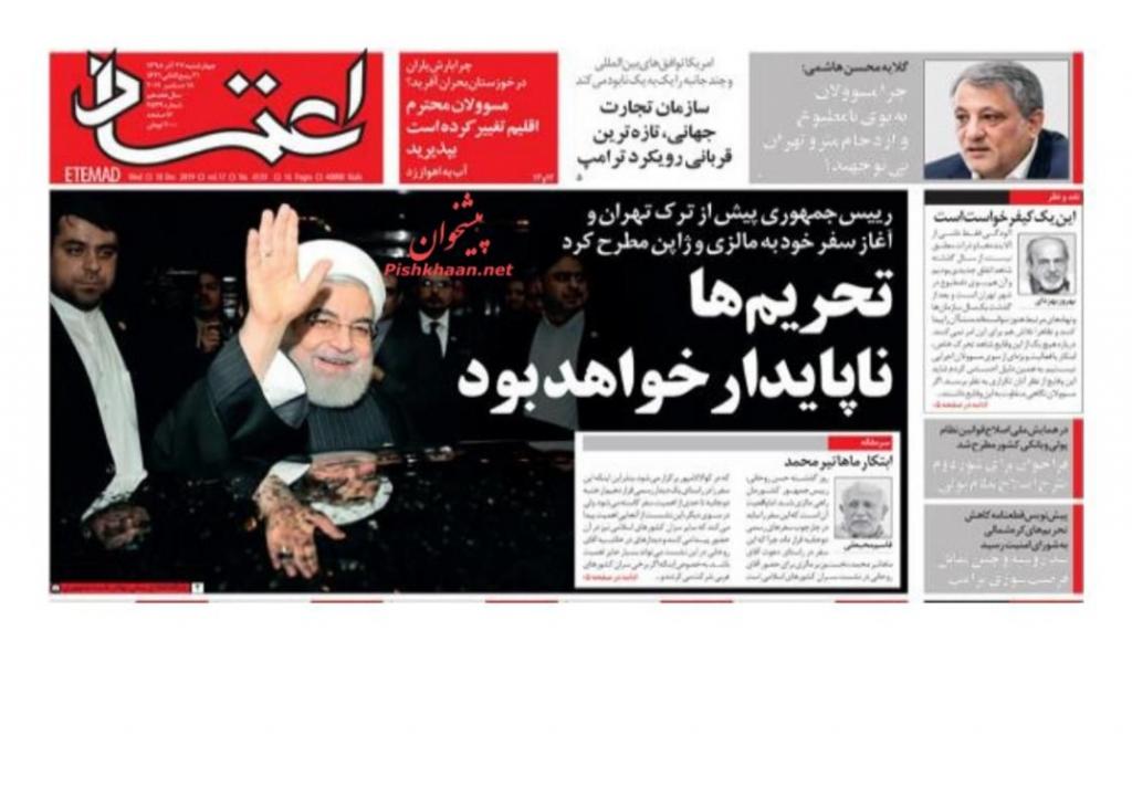 مانشيت إيران: إشاعة استقالة روحاني مرتبطة بالوسيط الياباني 5