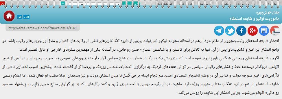 مانشيت إيران: إشاعة استقالة روحاني مرتبطة بالوسيط الياباني 7