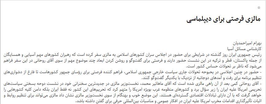 مانشيت إيران: إشاعة استقالة روحاني مرتبطة بالوسيط الياباني 8