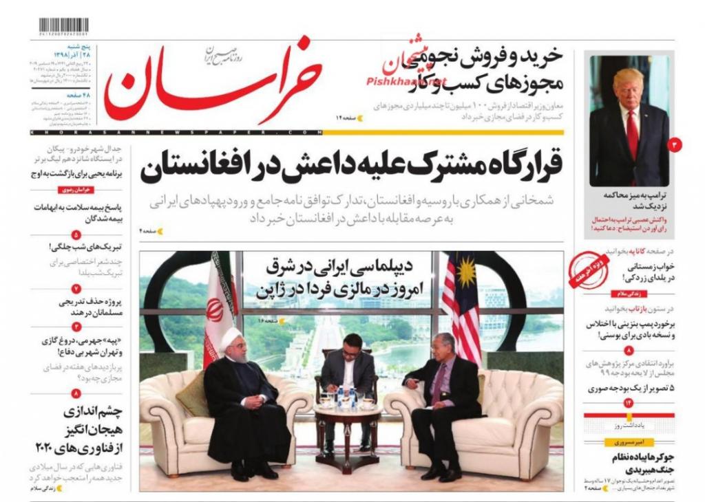 مانشيت إيران: توقعات حول الوساطة اليابانية والاستراتيجية الأميركية الجديدة 6