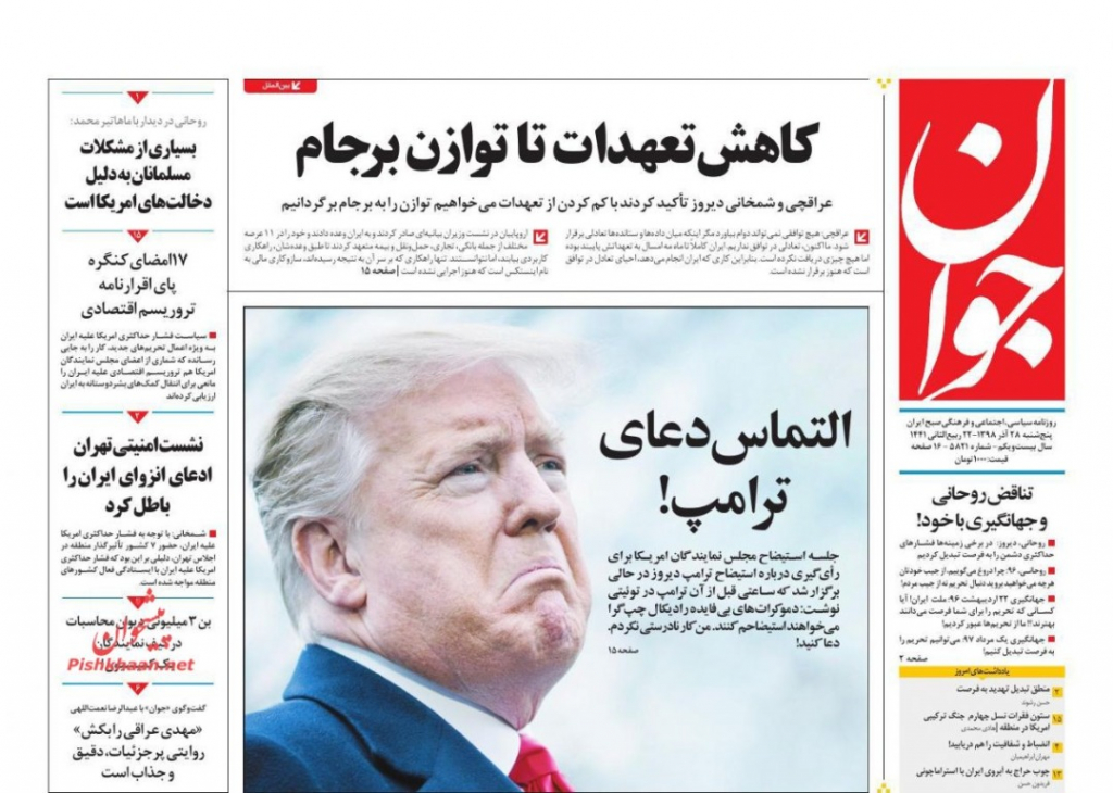 مانشيت إيران: توقعات حول الوساطة اليابانية والاستراتيجية الأميركية الجديدة 4
