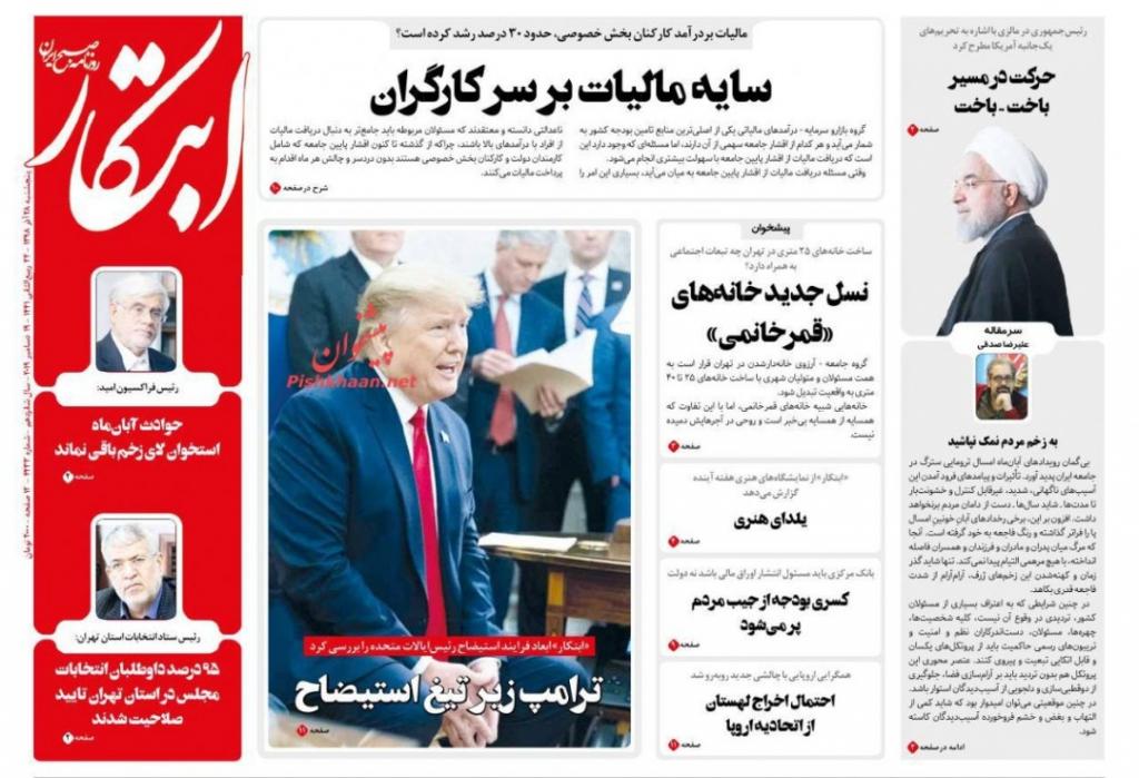 مانشيت إيران: توقعات حول الوساطة اليابانية والاستراتيجية الأميركية الجديدة 2