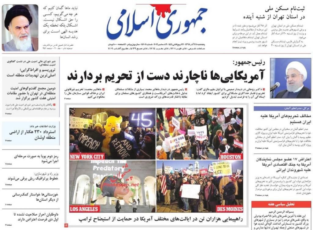 مانشيت إيران: توقعات حول الوساطة اليابانية والاستراتيجية الأميركية الجديدة 5