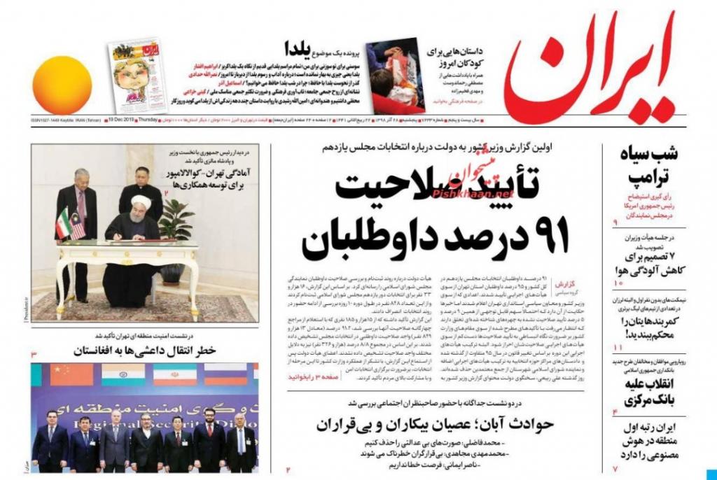 مانشيت إيران: توقعات حول الوساطة اليابانية والاستراتيجية الأميركية الجديدة 3