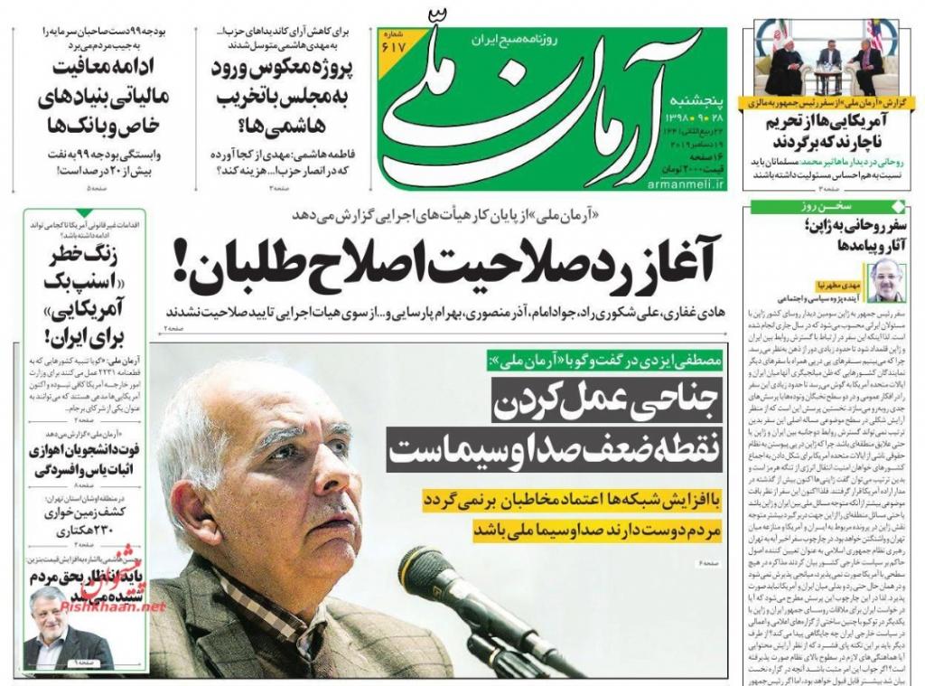مانشيت إيران: توقعات حول الوساطة اليابانية والاستراتيجية الأميركية الجديدة 1