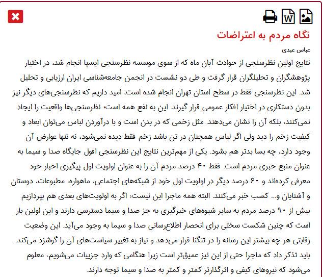 مانشيت إيران: أميركا تخطو نحو إيران 6