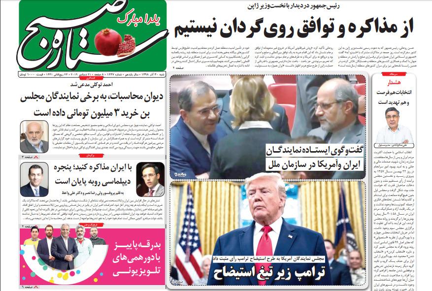مانشيت إيران: أميركا تخطو نحو إيران 4