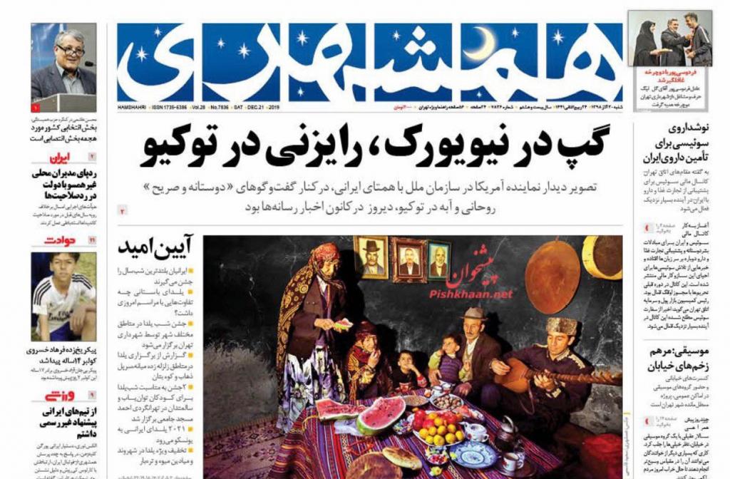 مانشيت إيران: أميركا تخطو نحو إيران 1