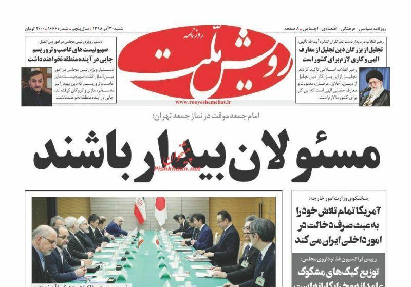 مانشيت إيران: أميركا تخطو نحو إيران 2
