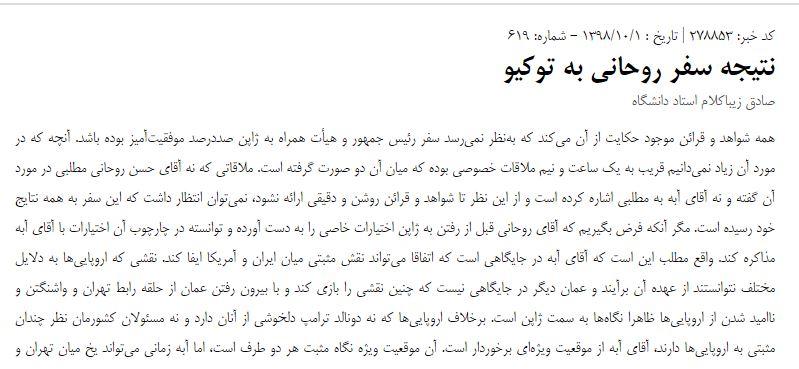 مانشيت إيران: زيارة روحاني إلى طوكيو ترتبط بالعلاقات مع أميركا 5
