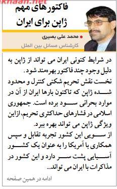 مانشيت إيران: زيارة روحاني إلى طوكيو ترتبط بالعلاقات مع أميركا 6