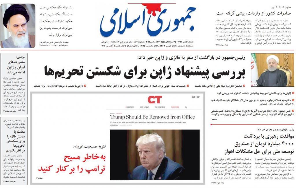 مانشيت إيران: زيارة روحاني إلى طوكيو ترتبط بالعلاقات مع أميركا 1