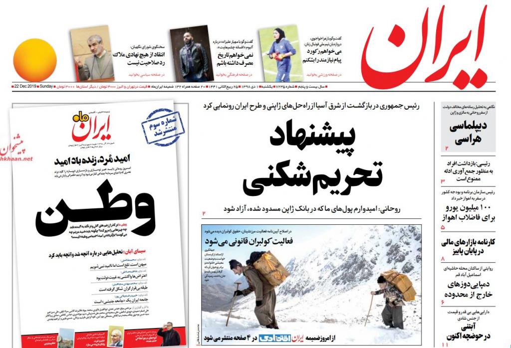 مانشيت إيران: زيارة روحاني إلى طوكيو ترتبط بالعلاقات مع أميركا 4