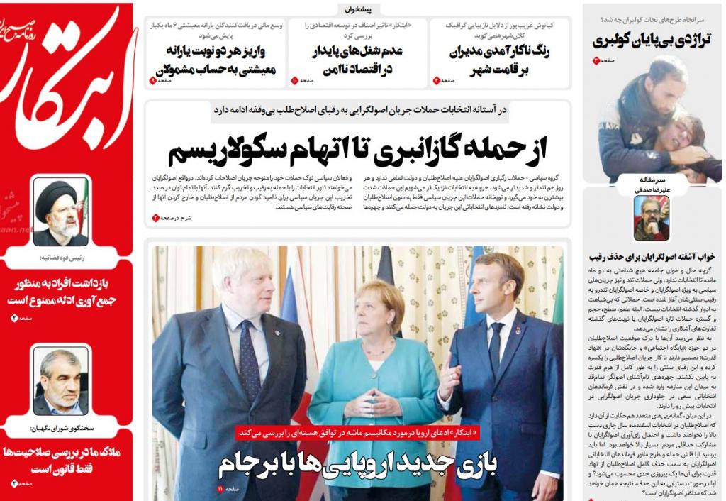 مانشيت إيران: زيارة روحاني إلى طوكيو ترتبط بالعلاقات مع أميركا 3