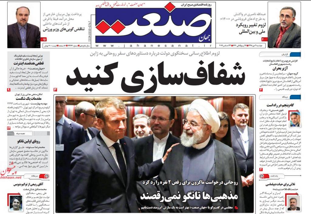 مانشيت إيران: إصرار طهران على مطالبها يُفشل المبادرة الفرنسية.. ماذا عن الخطوة النووية الخامسة؟ 6