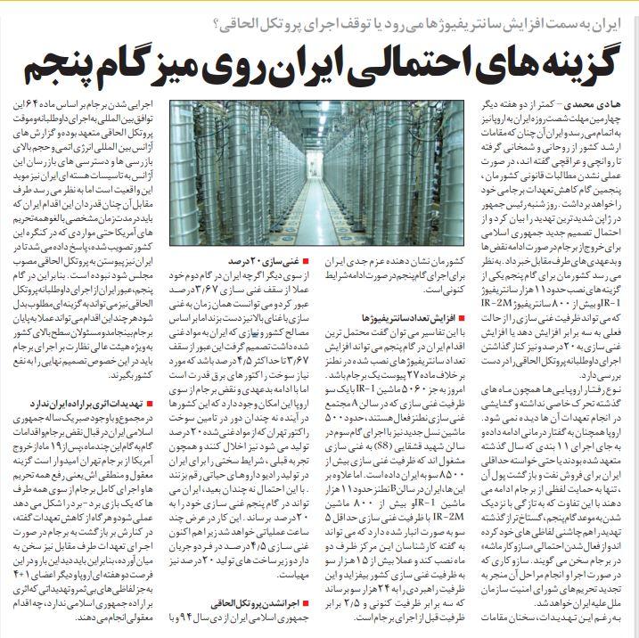 مانشيت إيران: إصرار طهران على مطالبها يُفشل المبادرة الفرنسية.. ماذا عن الخطوة النووية الخامسة؟ 7