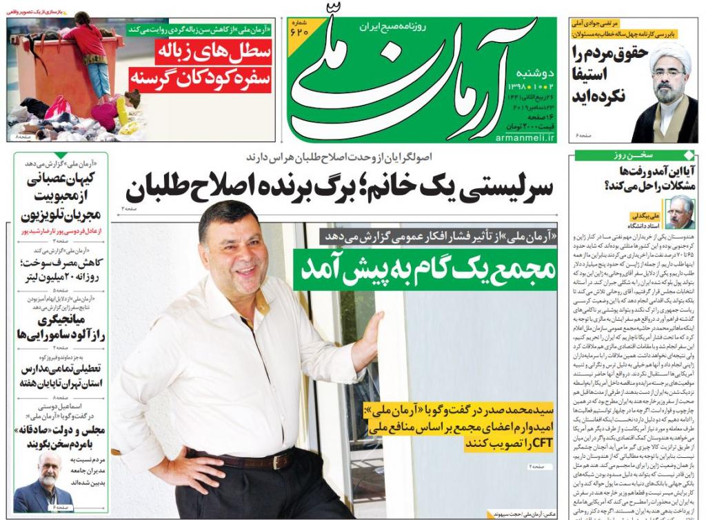 مانشيت إيران: إصرار طهران على مطالبها يُفشل المبادرة الفرنسية.. ماذا عن الخطوة النووية الخامسة؟ 1