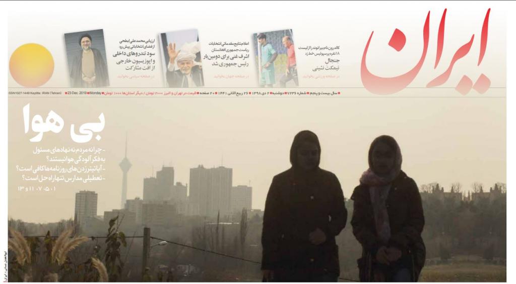 مانشيت إيران: إصرار طهران على مطالبها يُفشل المبادرة الفرنسية.. ماذا عن الخطوة النووية الخامسة؟ 2