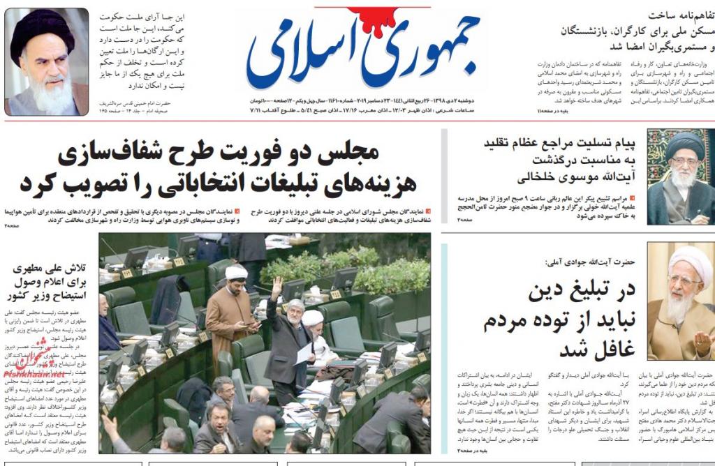 مانشيت إيران: إصرار طهران على مطالبها يُفشل المبادرة الفرنسية.. ماذا عن الخطوة النووية الخامسة؟ 3