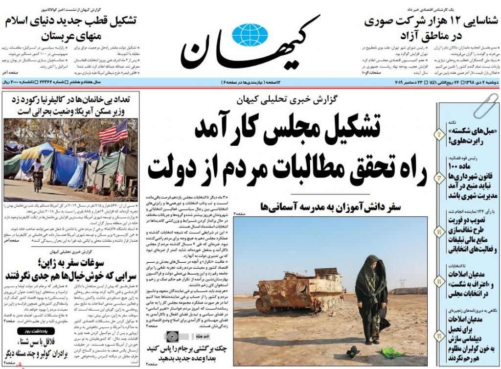 مانشيت إيران: إصرار طهران على مطالبها يُفشل المبادرة الفرنسية.. ماذا عن الخطوة النووية الخامسة؟ 4
