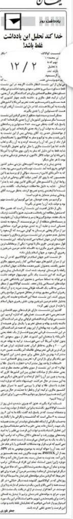 """مانشيت إيران: رفض الانضمام ل """"فاتف"""" سيُعقد طريق الالتفاف على العقوبات 12"""