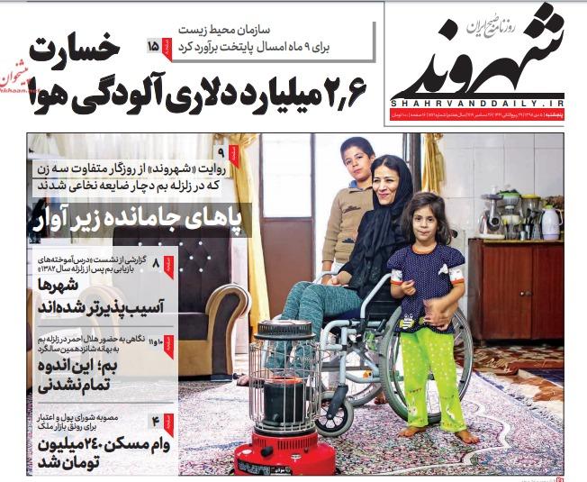 """مانشيت إيران: مخاوف الحكومة من """"فاتف"""" في محطته الأخيرة 3"""