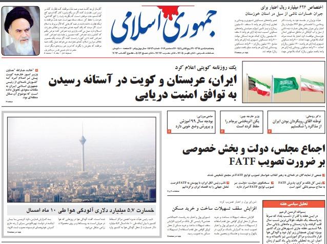 """مانشيت إيران: مخاوف الحكومة من """"فاتف"""" في محطته الأخيرة 2"""