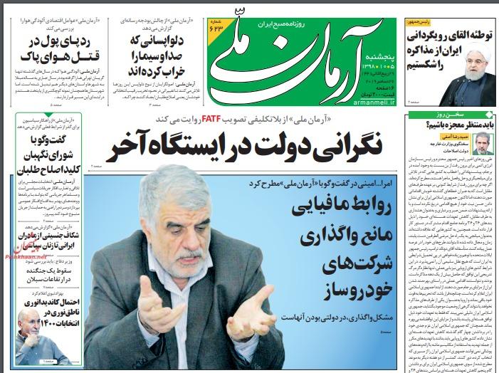 """مانشيت إيران: مخاوف الحكومة من """"فاتف"""" في محطته الأخيرة 1"""