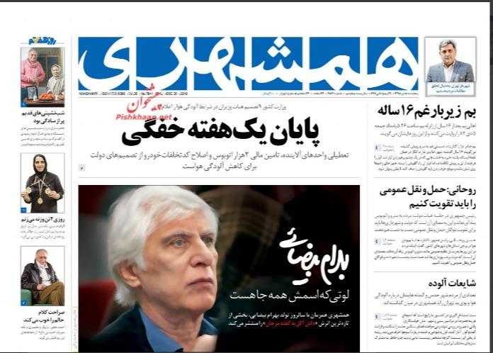 """مانشيت إيران: مخاوف الحكومة من """"فاتف"""" في محطته الأخيرة 5"""