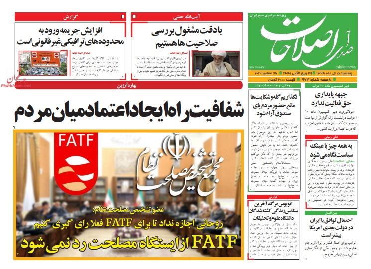 """مانشيت إيران: مخاوف الحكومة من """"فاتف"""" في محطته الأخيرة 4"""