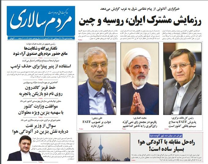 """مانشيت إيران: مخاوف الحكومة من """"فاتف"""" في محطته الأخيرة 6"""