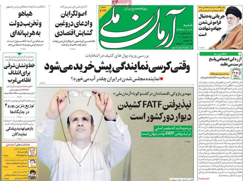 مانشيت إيران: ماذا حملت رسائل المناورات البحرية الثلاثية ؟ 2