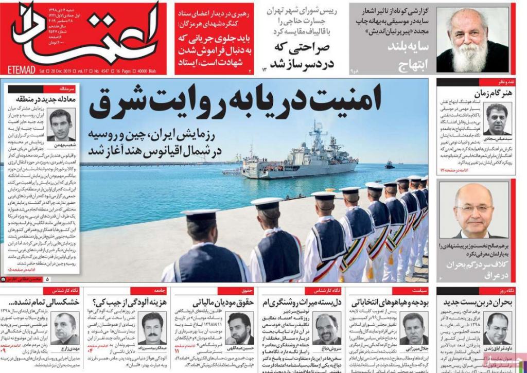 مانشيت إيران: ماذا حملت رسائل المناورات البحرية الثلاثية ؟ 5