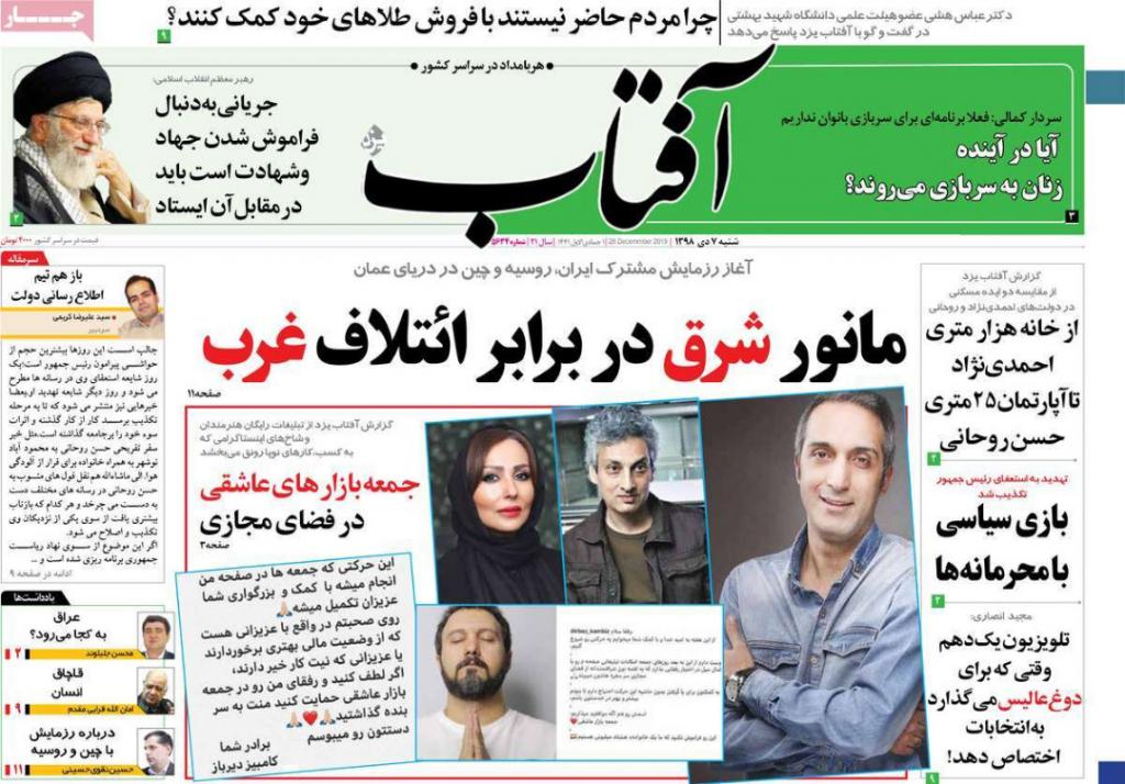 مانشيت إيران: ماذا حملت رسائل المناورات البحرية الثلاثية ؟ 1
