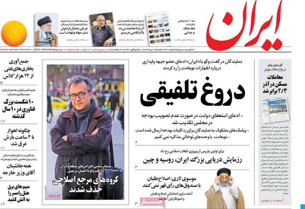 مانشيت إيران: ماذا حملت رسائل المناورات البحرية الثلاثية ؟ 4