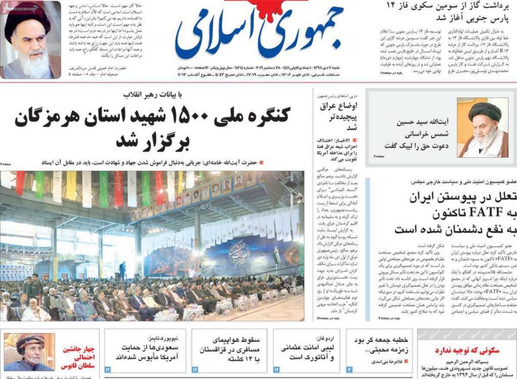 مانشيت إيران: ماذا حملت رسائل المناورات البحرية الثلاثية ؟ 3