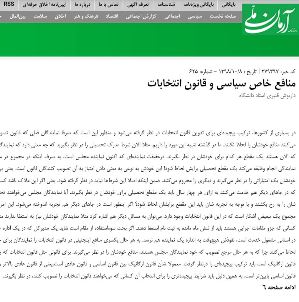 مانشيت إيران: رسائل وأهداف المناورات البحرية المشتركة بين إيران وروسيا والصين 7