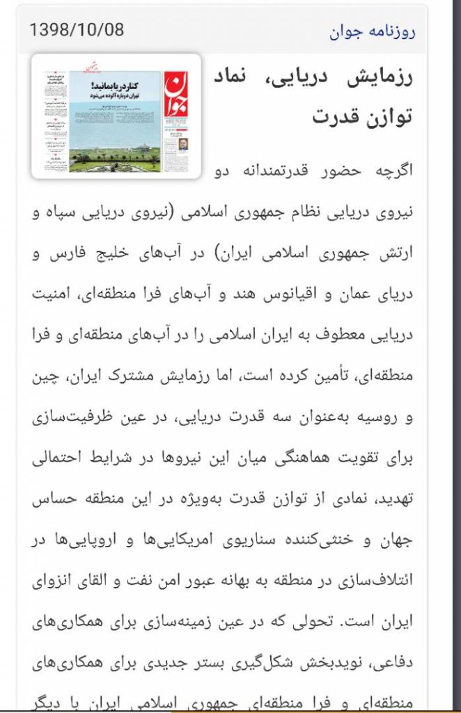 مانشيت إيران: رسائل وأهداف المناورات البحرية المشتركة بين إيران وروسيا والصين 6