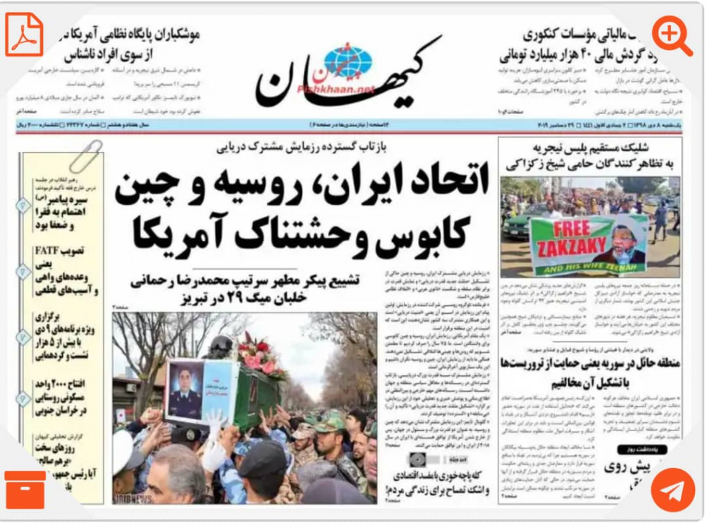 مانشيت إيران: رسائل وأهداف المناورات البحرية المشتركة بين إيران وروسيا والصين 5