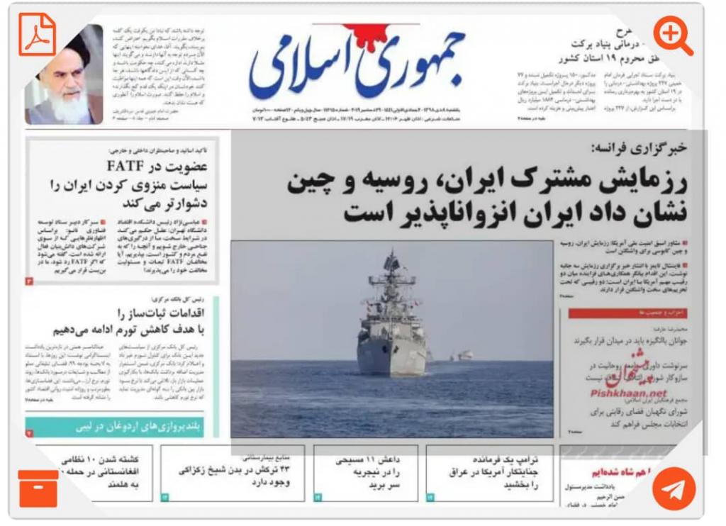 مانشيت إيران: رسائل وأهداف المناورات البحرية المشتركة بين إيران وروسيا والصين 4