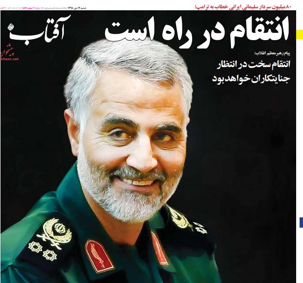 مانشيت إيران: الانتقام الشديد لمقتل سلیماني 2