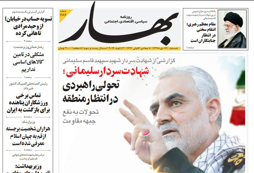 مانشيت إيران: الانتقام الشديد لمقتل سلیماني 1