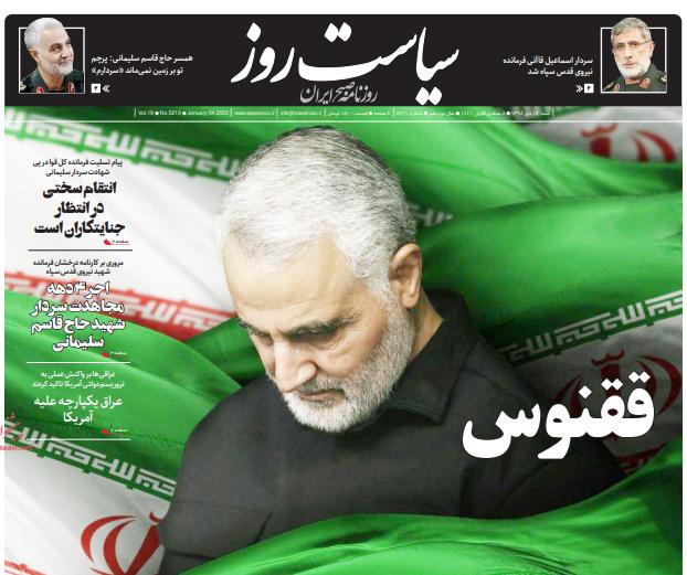 مانشيت إيران: الانتقام الشديد لمقتل سلیماني 3