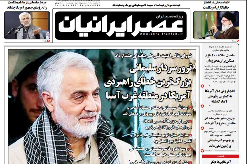 مانشيت إيران: الانتقام الشديد لمقتل سلیماني 4