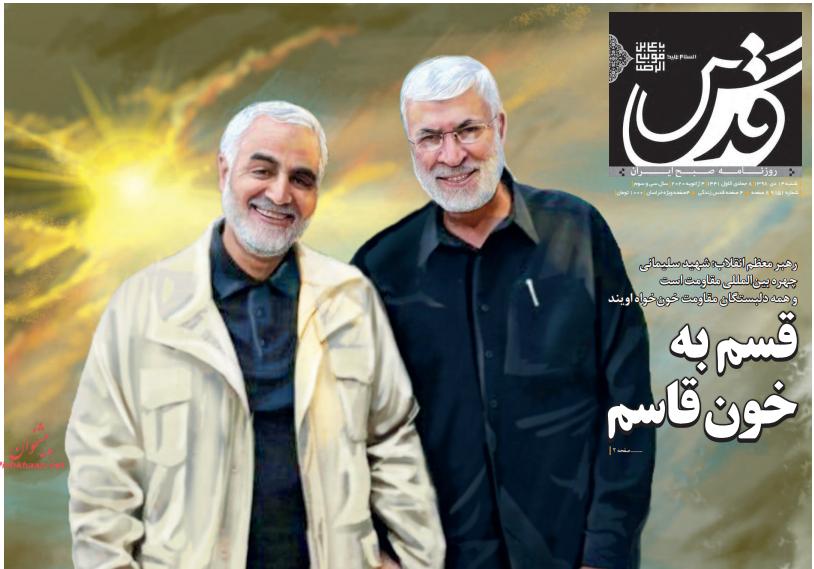 مانشيت إيران: الانتقام الشديد لمقتل سلیماني 5