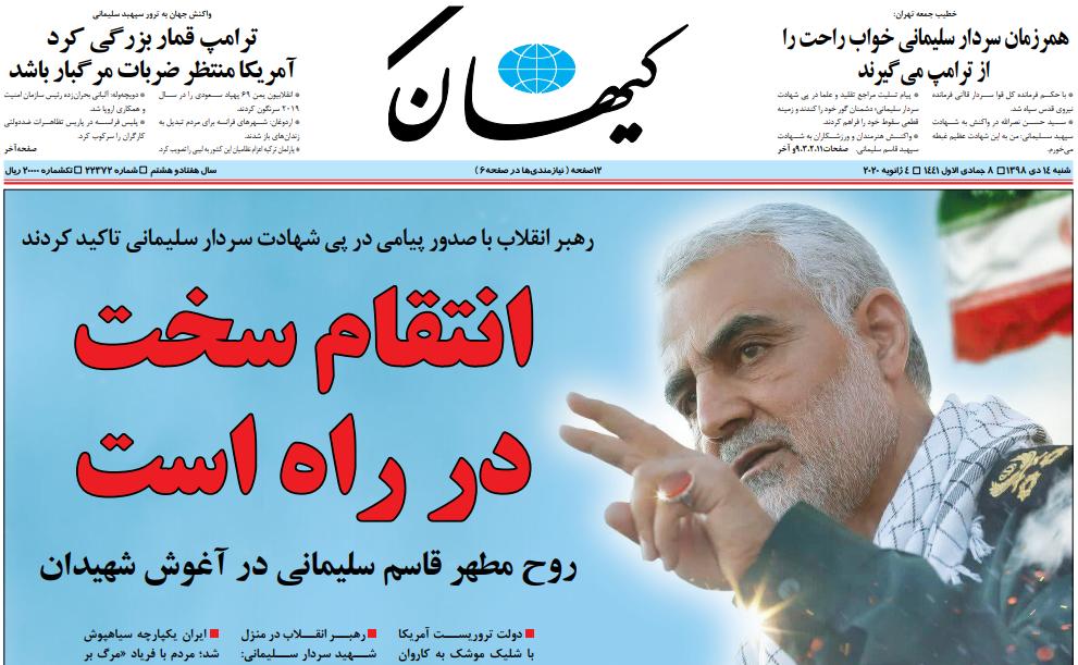 مانشيت إيران: الانتقام الشديد لمقتل سلیماني 8